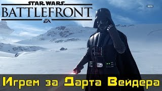 "Star Wars Battlefront ""Играем за Дарта Вейдера"" Play Darth Vader (1080p 60FPS)"