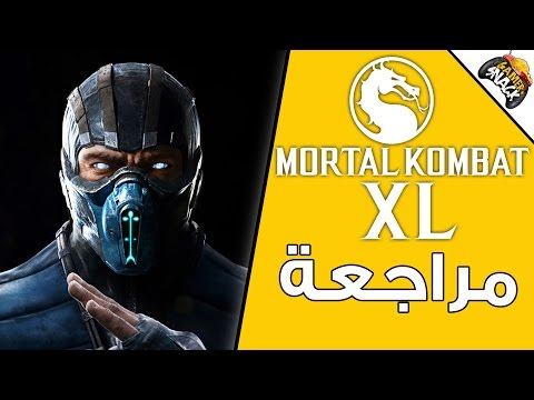 MORTAL KOMBAT XL أنطباعات