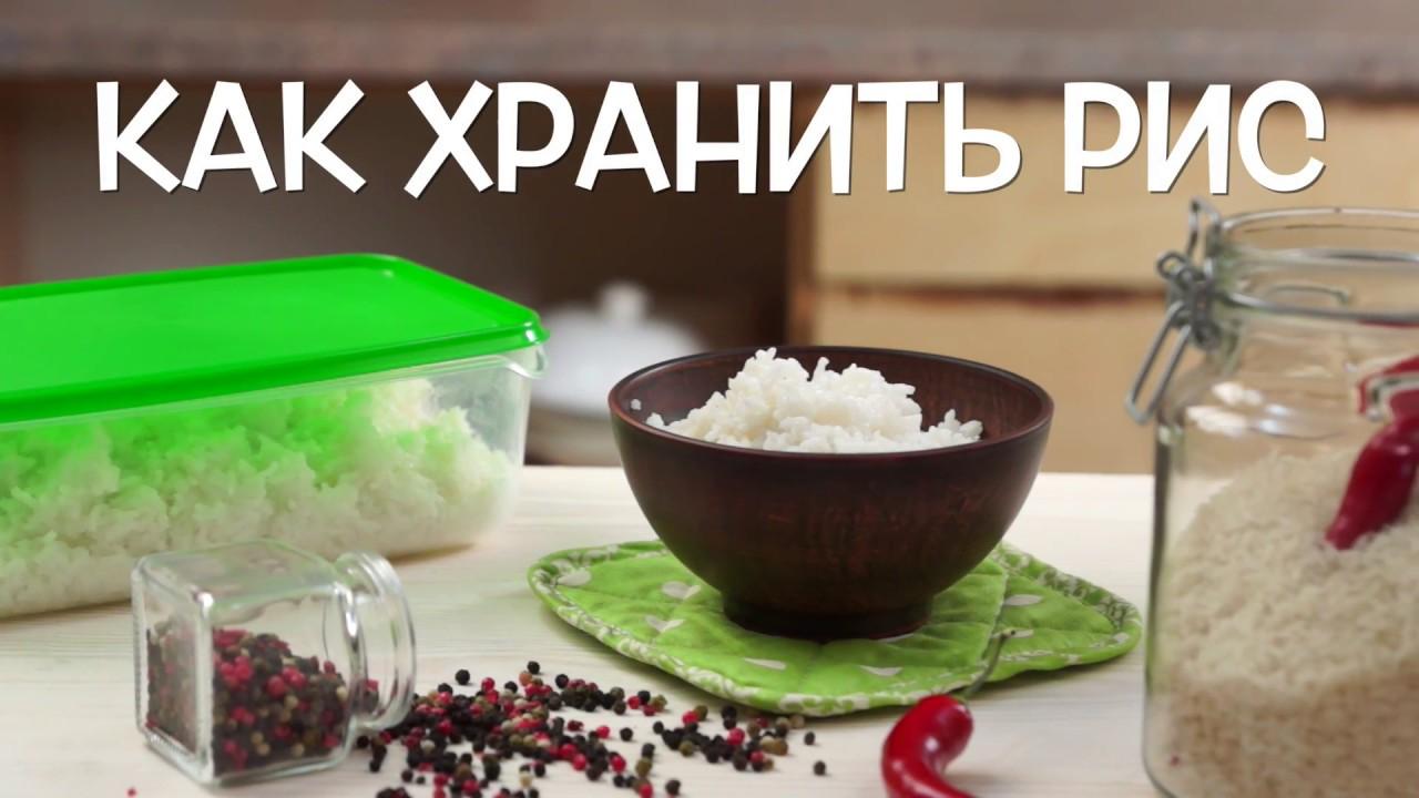 Как хранит рис в домашних условиях