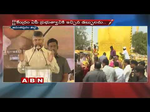 CM Chandrababu Naidu angry on Modi Govt over AP Funds | ABN Telugu