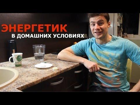 Как приготовить напиток - видео