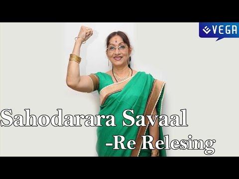 Sahodarara Savaal Re Relesing Press Meet