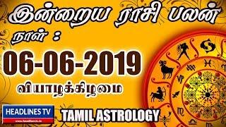 06:06: 2019 இன்றைய ராசி பலன் Indraya rasi palan Tamil 06th june