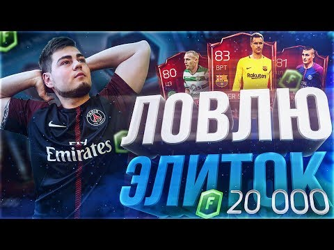 FIFA 18 MOBILE БОМБЯЩИЙ ПАК ОПЕНИНГ НА 20.000 ФИФА ПОИНТС!