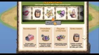 Зомби ферма подарки санты 81