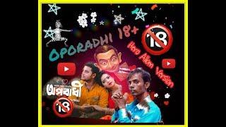 Oporadhi 18+ |(অপরাধী) Hero Alom | Roasted | Funny Video | Bongo Troll