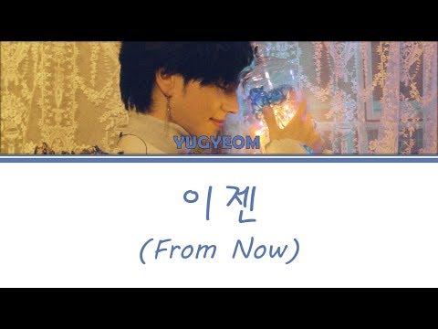 [Lyrics] GOT7 Yugyeom (갓세븐 유겸) - 이젠 (From Now) [Han/Rom/Eng]