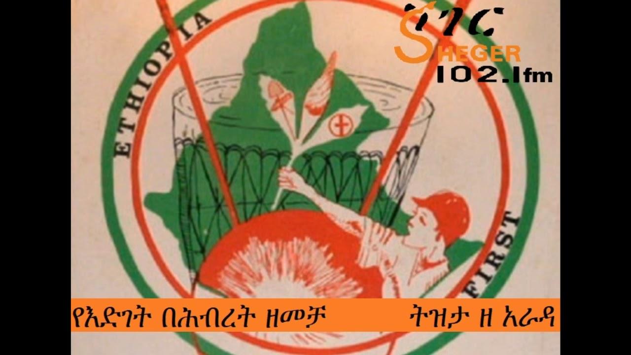 "Sheger FM 102.1: Memories of  ""Ye Edget be Hibret Zemecha"" - የእድገት በሕብረት ዘመቻ - By Teferi Alemu"