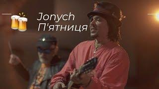 Jonych & Ципа Банда - П'ятниця (хітяра або весела пісня)