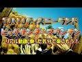 ☆TDL『ビッグサンダーマウンテン』リアル動画!乗った気分でお楽しみください!