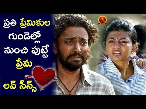 ప్రతి ప్రేమికుల గుండెలను పిండేసే సీన్స్ - Heart Touching Love Scenes - Telugu Best Love Scenes