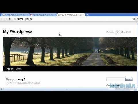 Создаём сайт на CMS WordPress - Урок 9 - Установка на хостинг