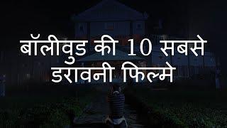 बॉलीवुड की 10 सबसे डरावनी फिल्मे | Top 10 Horror Movies of Bollywood | Chotu Nai
