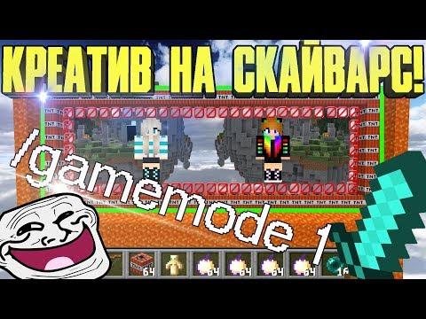 😱 КРЕАТИВ НА СКАЙВАРС! ТРОЛЛИНГ ИГРОКОВ С GAMEMODE 1 в Minecraft
