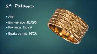 Aprenda 5 Palavras De Hebraico Por Dia #13