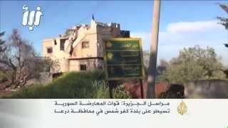 المعارضة السورية تسيطر على بلدة كفر شمس في درعا