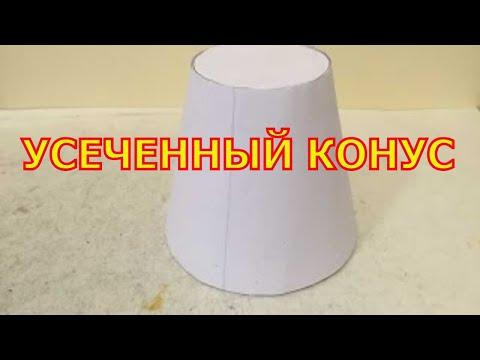Как сделать конус на станке