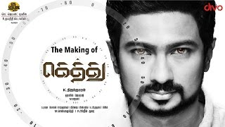 The Making of 'Gethu'