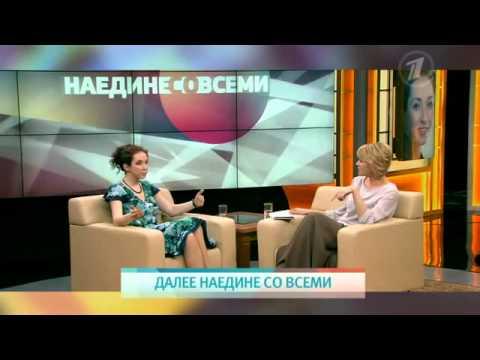 Наедине со всеми - Анна Большова Первый Канал (12.03.2014)