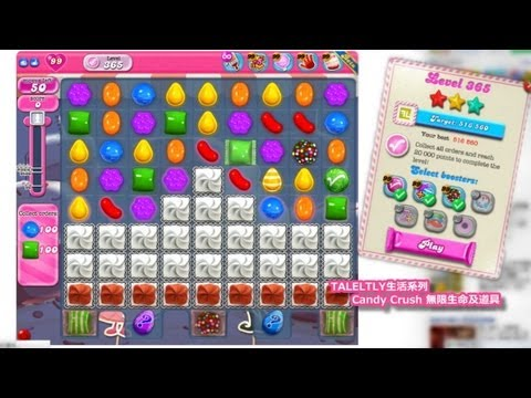 [Facebook] [Firefox Extension] Candy Crush 無限生命及道具 [TALELTLY生活系列]