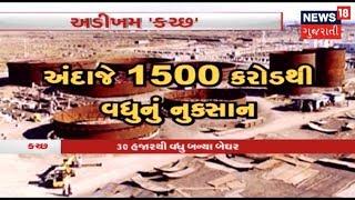 Cyclone Vayu Weakens Into Deep Depression, Crosses Kutch Coast Causing Rainfall in Gujarat
