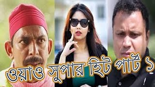 owow supar Hit | New Bangla Comedy Natok 2016 | ওয়াও সুপার হিট part 01