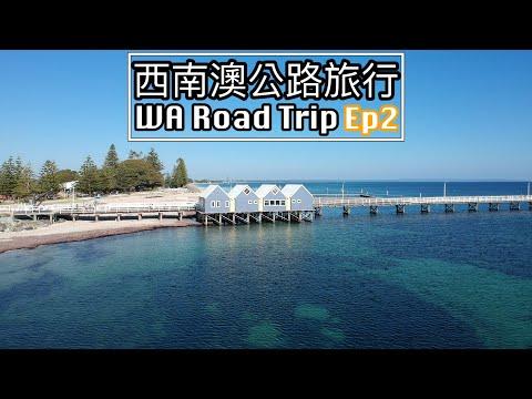 西澳公路旅行 WA Road Trip Ep2|Denmark Bakery手工麵包店|瑪格麗特河酒莊|全西澳最好吃炸雞|美的像幅畫的Busselton Jetty長堤|2019