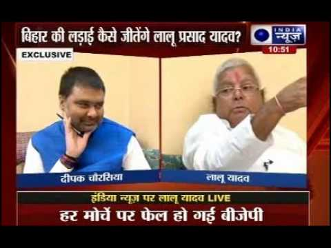 India News Exclusive Interview with Lalu Prasad Yadav
