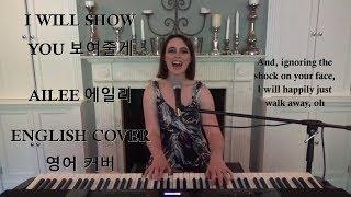 [ENGLISH COVER] I Will Show You (보여줄게) - Ailee (에일리) - Emily Dimes 영어 커버