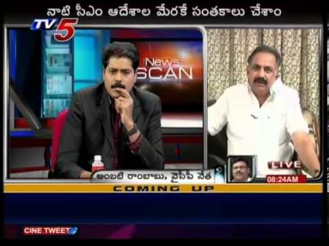Vk News Scan Debate On  Angry Comments On Jagan By Anam Ramanarayana Reddy - TV5