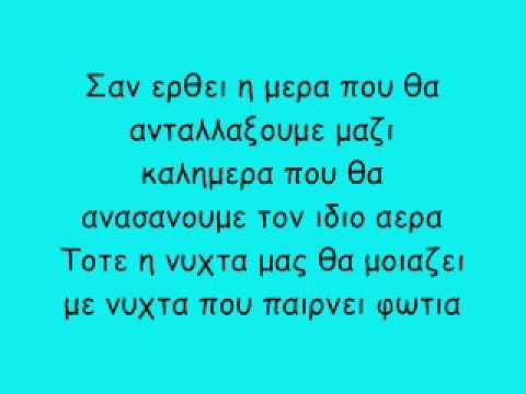san erthei i mera stavento-ivi adamou lyrics