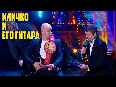 Кличко и его гитара ОЧЕНЬ СМЕШНО