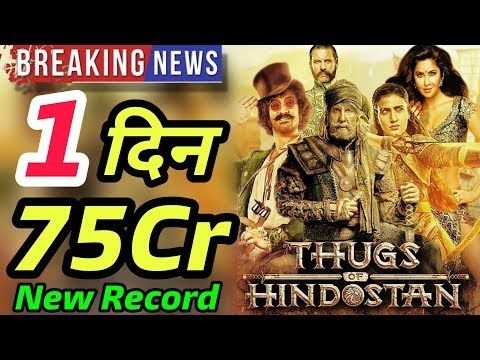 Thugs Of Hindostan 1st Day Record Breaking Box Office Collection | Aamir Khan