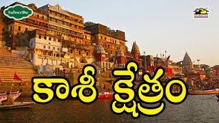 Kasi Kshetram ll About Varanasi ll Devotional  information ll Musichouse27