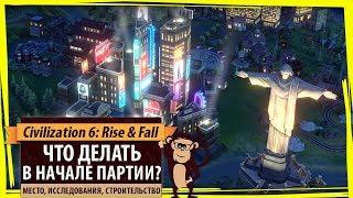 Как лучше начинать партию в Civilization VI: Rise & Fall? Гайд и руководство по началу игры