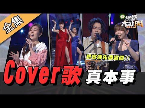 台綜-綜藝大熱門-20200528 你Cover的歌有什麼不一樣!?沒本事就等著出事吧!