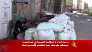 المقاومة الشعبية في تعز تسيطر على حي مستشفى الثورة