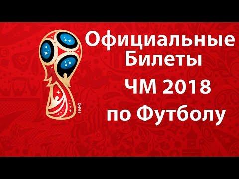 ⚽Билеты на Чемпионат мира 2018 по футболу⚽