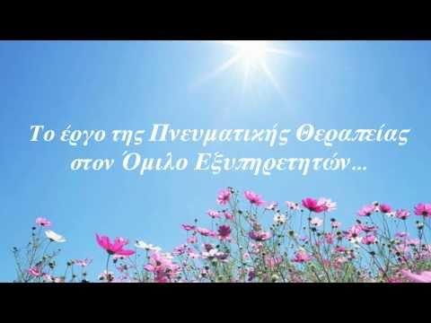 Όμιλος Εξυπηρετητών: τι είναι Πνευματική Θεραπεία