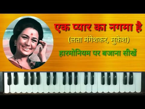 Ek Pyar Ka Nagma Hai on Harmonium | Piano | Lata Mukesh Hit Songs | Bollywood Song on Harmonium
