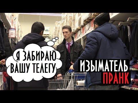 Изыматель / Забирает Покупки Пранк | Boris Pranks