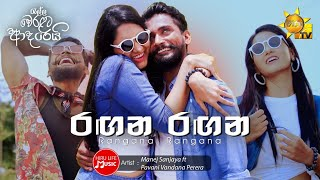 Rangana Rangana (Tele Drama Song)