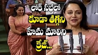 Actress Hema Malini Takes Oath as MP in Lok Sabha | Top Telugu Media