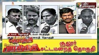 Ungal Thokuthi Ungal Prathinithi (30/11/2015)   Puthiyathalaimurai TV
