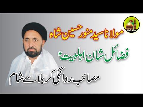 Molana Syed Munawar Hussain Shah Of Jatoi || Fazail Shan E Ahlebat || Masaib Rawngi E Sham