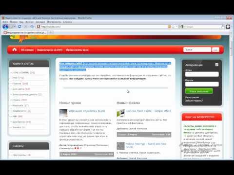 Курс HTML - Урок №01. Введение в HTML.