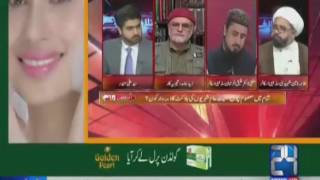 Ikhtilaf e Rai - 6th April 2017 Allama Muhammad Amin Shaheedi
