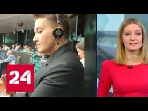 Сбежавшая в Россию Надежда Савченко нашлась в ПАСЕ - Россия 24