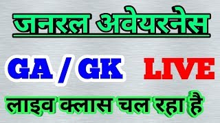 LIVE CLASS OF  GENERAL AWARENESS AND SCIENCE  FOR LAVEL_1,AND NTPC OR JE