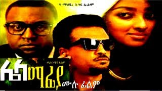 Lela Mafia - Ethiopian Movie